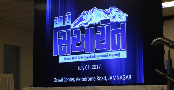 Aaa che Siachen  patriotic awareness programme held on 1st  July 2017