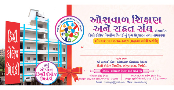 Opening Ceremony Of Degree College At Bhiwandi
